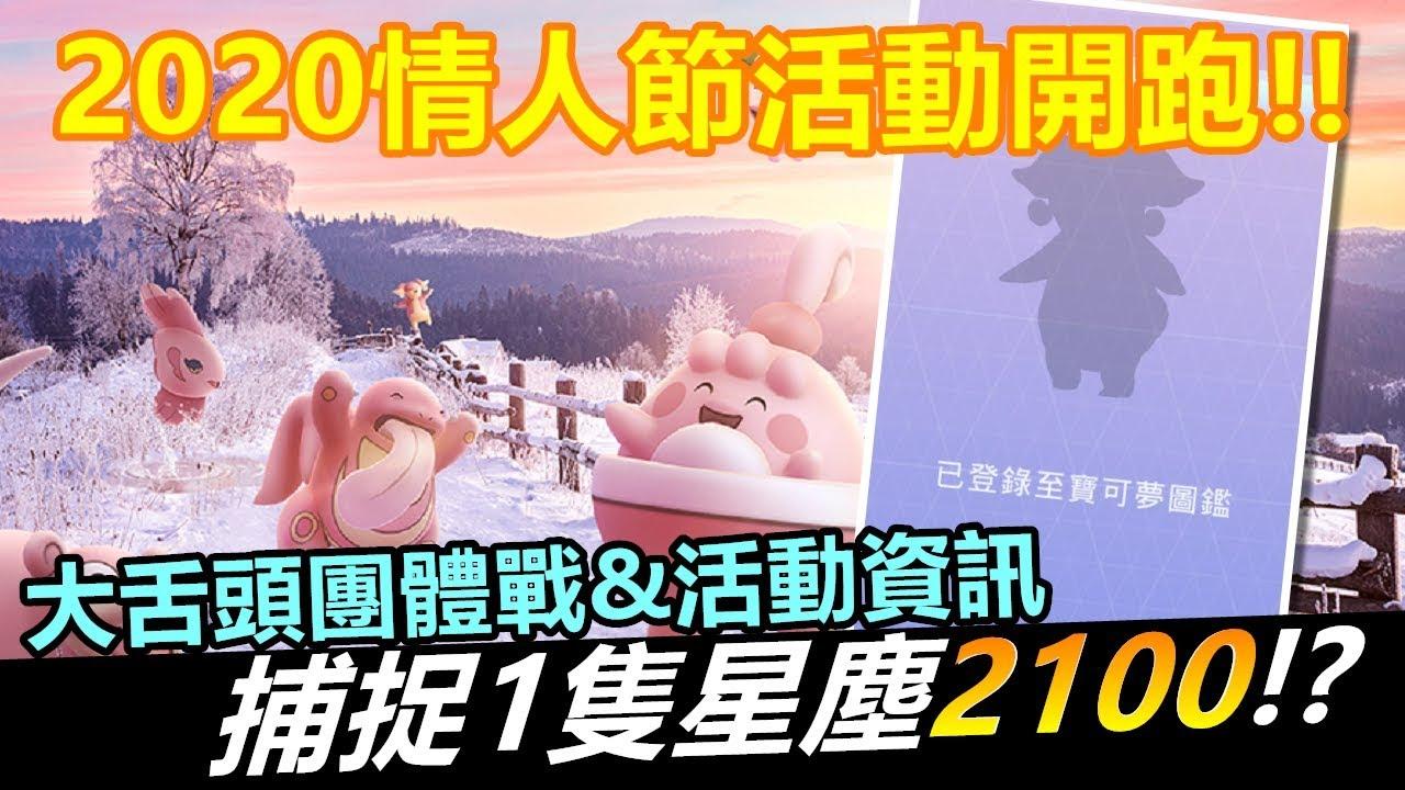 2020情人節活動登場!大舌頭團體戰&活動資訊&捕捉這隻星塵2100!?【精靈寶可夢GO】 - YouTube