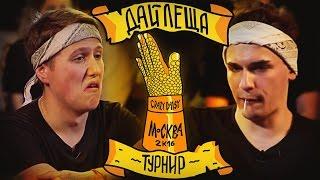 ДАЙ ЛЕЩА 3 сезон: РУСЛАН CMH VS ЮЛИК (отборочный баттл)(, 2016-10-06T15:00:10.000Z)