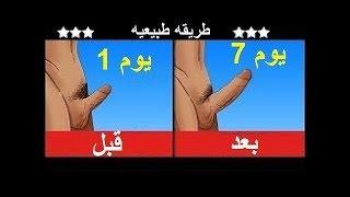 علاج سحري لتكبير القضيب 29 سم بالبيت و بدون اي طبيب