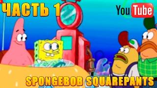 Прохождение Губка Боб Квадратные Штаны - Часть 1 [SpongeBob SquarePants](, 2012-01-03T05:56:51.000Z)