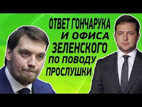 Реакция Гончарука, Арахамии и офиса Зеленского на скандал с прослушкой