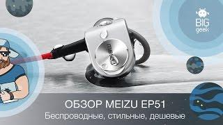ОБЗОР MEIZU EP51 – Доступные BT наушники! ► BIG GEEK