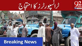 Transporters protest fails as Govt stands with freight cars weight limit decision | 92NewsHD