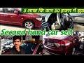 5 लाख कि कार 50 हजार में झुठ !! Second hand car sell Delhi !! seceond hand car market !!