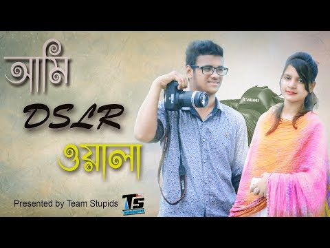 আমি DSLR ওয়ালা | Bangla Funny Video 2017 | Team Stupids