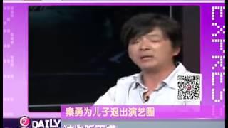 秦勇为病儿退出音乐圈 被称中国好爸爸