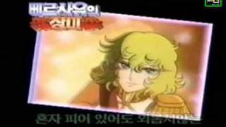 Lady Oscarベルサイユのばら Opening - Korean