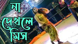 <b>খোলা মেলা</b> নাচ ২ | bangla hot <b>dance</b> | hot <b>jatra dance</b> ...