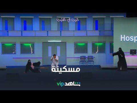 ناصر وحبيب قتلوا المشاهدين ضحك في الذيب في القليب