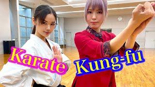 カンフーガールと伝統空手女子!相手の型に挑戦してみた Kung-fu Girl and Karate Girl, Kata exchange!