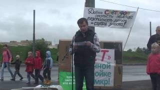 Митинг в Куркино против точечной застройки 12 мкр. и за выполнение обещаний властей по 1 мкр.