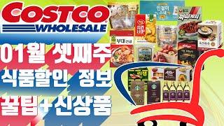 코스트코 1월 셋째주 주말 식품 할인정보! 가공 냉장 …
