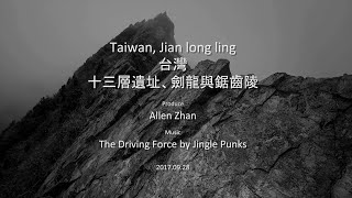劍龍陵空拍(4K) by Allen Zhan