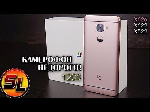 LeEco Le S3 полный обзор смартфона с отличной камерой за небольшие деньги! Review