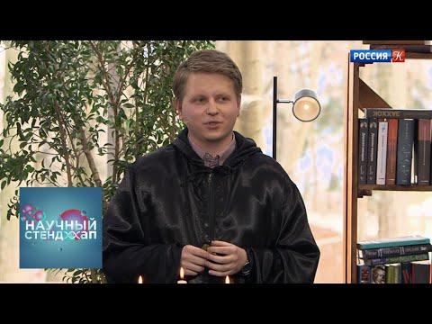 Научный стенд-ап. Владимир Сизов