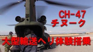 JGSDF CH-47 Chinook 陸上自衛隊木更津駐屯地 木更津航空祭2017 [Please...