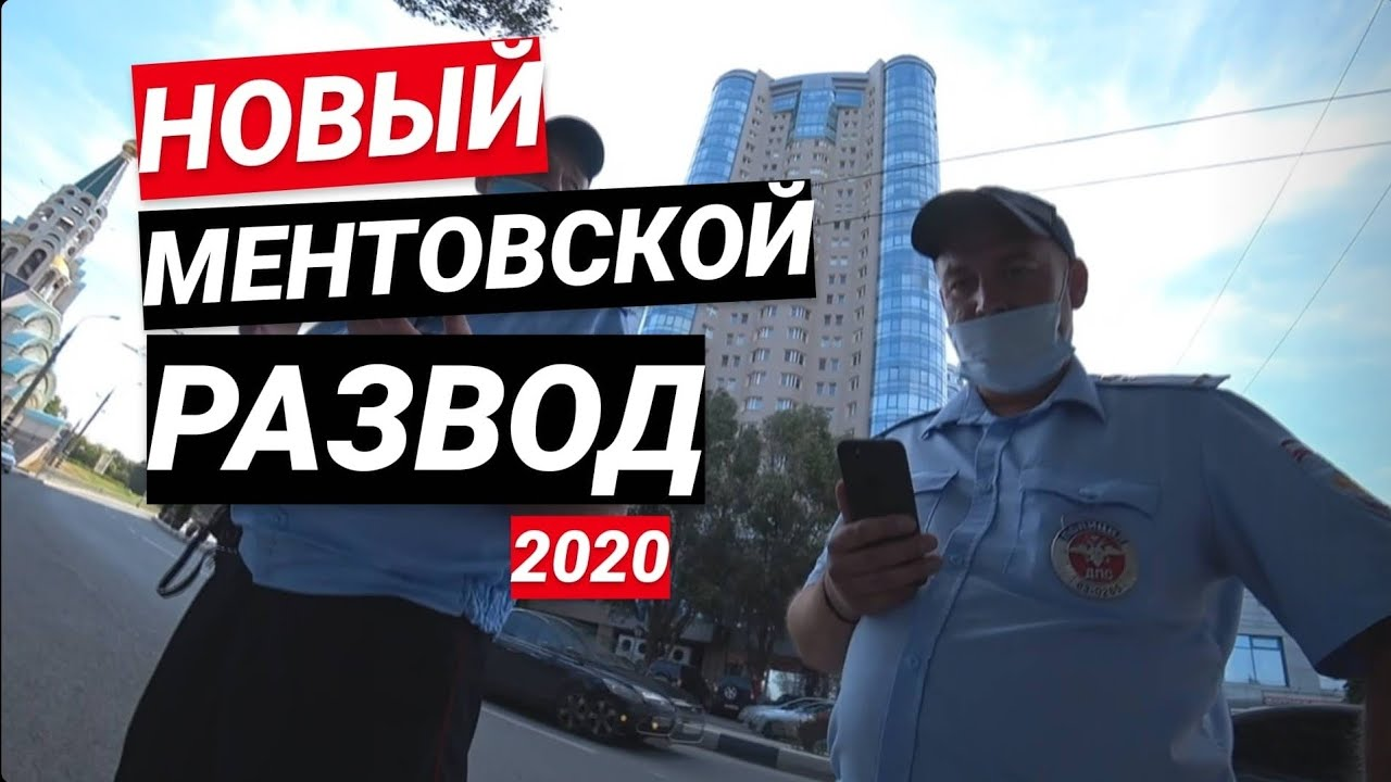 Менты остановили непростого водителя / Развод за ремень 2020