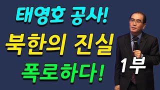 """(서울대 트루스 포럼 31회) """"태영호 공사가 말하는 북한 정권의 실체"""" (1부)"""
