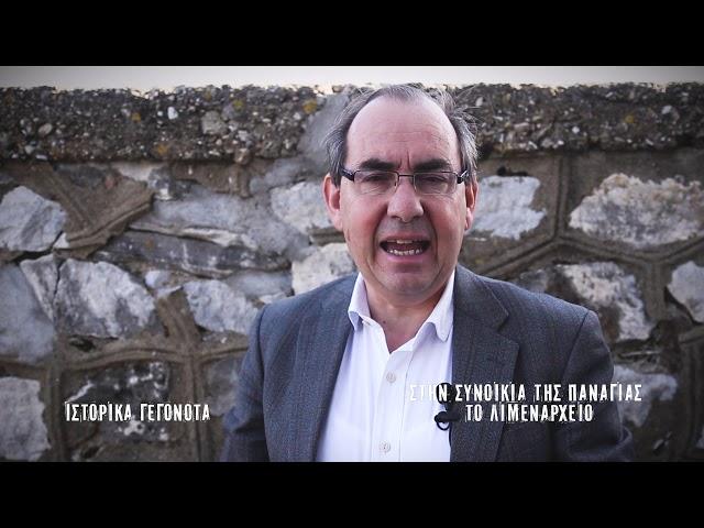 Ιστορικά Γεγονότα - 100 Χρόνια λιμεναρχείο Καβάλας