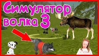Симулятор волка. Симулятор маленького питомца #3 / Игра для детей WildCraft / #ЭнниБенни летсплей
