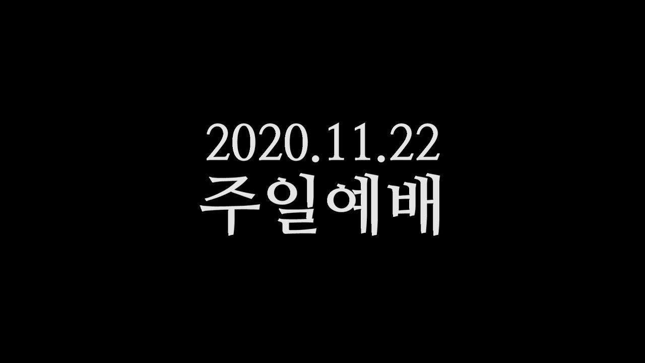 20201122 주일예배 박영선목사