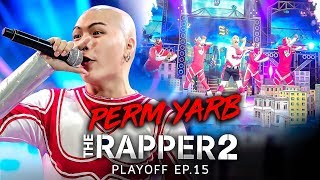 Perm.YARB   PLAYOFF   THE RAPPER 2