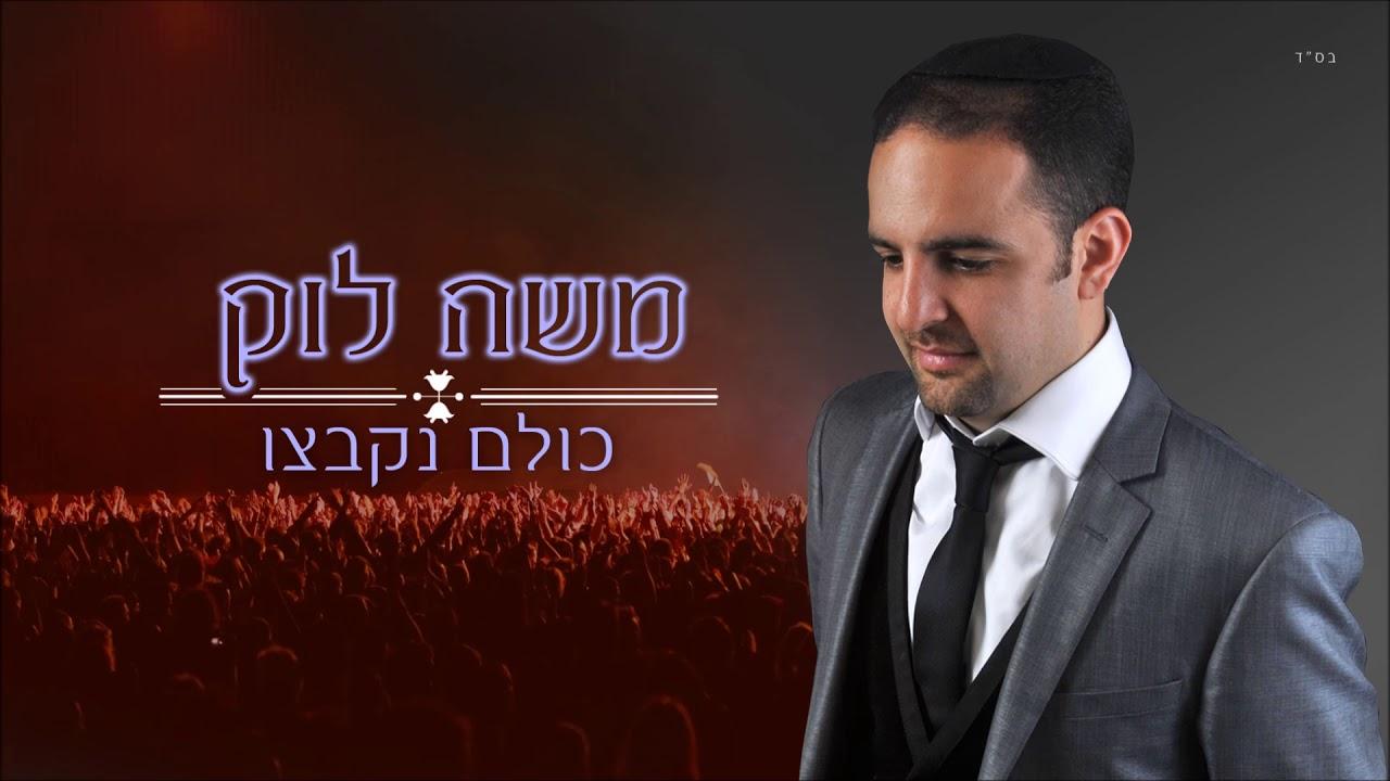 משה לוק כולם נקבצו | Moshe Louk Kulam Nikbetzu