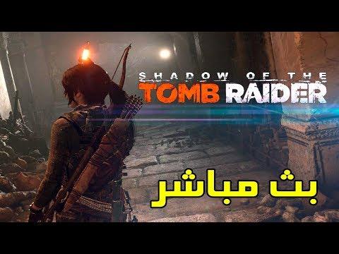 نعرفكم على تومب رايدر بالعربية