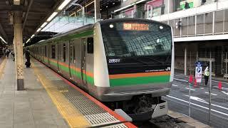 E231系1000番台・E233系3000番台コツS-29編成+ヤマU622編成新宿発車