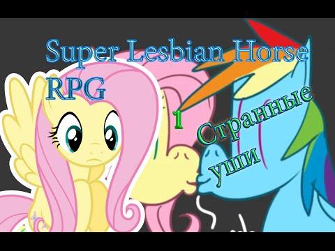Super Lesbian Horse RPG №1 Странные уши