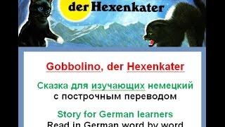 001 Gobbolino, der Hexenkater (Erzähl mir was)(, 2015-03-11T02:16:32.000Z)