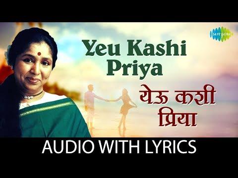 yeu kashi kashi mi lyrics