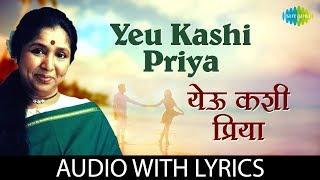 Yeu Kashi Priya with lyrics | येऊ कशी प्रिया | Asha Bhosle | Gajleli Bhakti Geeten