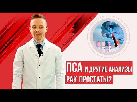 ПСА и другие способы диагностики рака простаты. ПСА норма.
