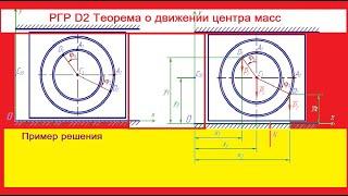 РГР Д2 Теорема о движении центра масс