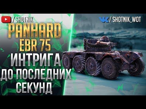 Panhard EBR 75 - ОСТАНОВИЛ ТУРБО-СЛИВ НА КОЛЕСНОМ ТАНКЕ!!