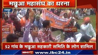 Chhattisgarh मछुआ महासंघ का धरना | Gangrel Dam का Tender निरस्त करने की मांग