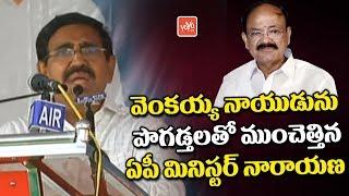 AP Minister Narayana Praise on Vice President Venkaiah Naidu over Nellore Development | YOYO TV