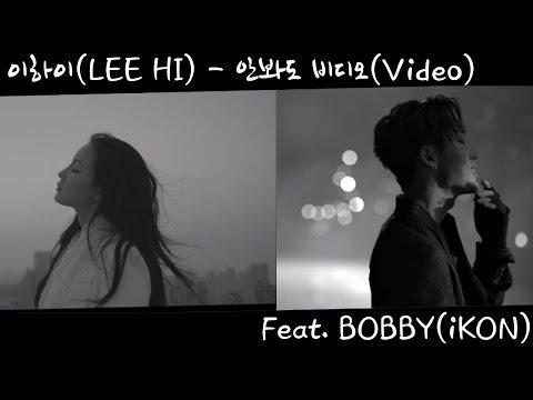 [엠넷아이] 이하이(LEE HI) - 안봐도 비디오(Video) Feat.BOBBY (iKON)
