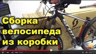 Сборка велосипеда Scott Scale 970 из коробки(Собрать этот велосипед http://velomoda.com.ua/catalog/niners/velosiped-scale-970-cherno-belo-krasnyj-16-scott.html - самому под силу каждому велосип..., 2016-05-07T19:46:25.000Z)