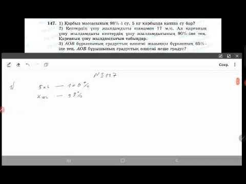 6 сынып, математика. 147 есеп