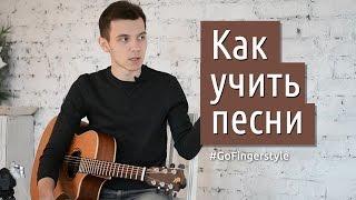 Как учить песни?
