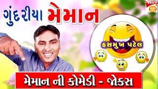 ગુંદરીયા મેમાન ની કૉમેડી - Hasmukh Patel - New Comedy - Gujarati New Jokes on Funny Guests