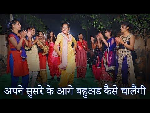 अपने सुसरे के आगे बहुअड कैसे चालैगी Haryanvi Folk Song1  Pannu Films