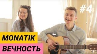 MONATIK - Вечность как играть. МОНАТИК разбор на гитаре. Обучение игре на гитаре в Минске
