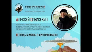 Ученые против мифов 4-3. Алексей Собисевич: Легенды и мифы о «супервулкане»