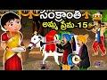 Telugu Stories for Kids అమ్మ ప్రేమ 15  | సంక్రాంతి | Sankranti Story in Telugu | Telugu Kathalu