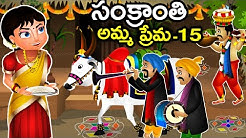 Telugu Stories for Kids అమ్మ ప్రేమ 15    సంక్రాంతి   Sankranti Story in Telugu   Telugu Kathalu