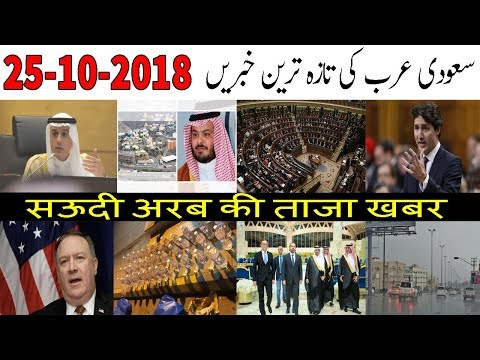 Saudi Arabia Latest News Today Urdu Hindi | 25-10-2018 | Saudi King Salman | Muhammad bin Slaman