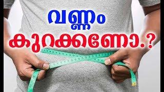 വണ്ണം കുറയ്ക്കണോ...? # Malayalam Health Tips Videos # Health Tips # Health Tips Malayalam